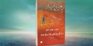 """""""ما لا يمكن إصلاحه"""" يفوز بجائزة القصة القصيرة بمعرض القاهرة للكتاب"""