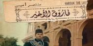 """""""فاروق الأخير"""".. أحدث روايات المصري منتصر أمين في ذكرى ثورة يوليو"""