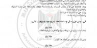 السلطة الفلسطينية تصدر قرارا يمنع الموظفين من التعبير عن آرائهم