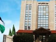 آليات التوظيف والتعيينات والتثبيت وعقود المالية في ديوان الموظفين بغزة