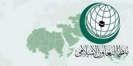 """""""التعاون الإسلامي"""" تستنكر اقتحام المستوطنين للمسجد الأقصى"""