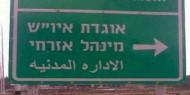 إعلام عبري: السلطة اعتقلت موظفا يعمل في الإدارة المدنية بحوزته ملفات حساسة