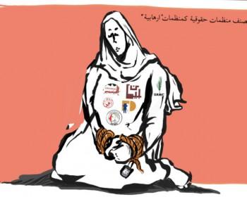 """الاحتلال يصنف منظمات حقوقية فلسطينية """"إرهابية"""""""