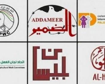 استنكار حقوقي لقرار الاحتلال تصنيف 6 مؤسسات فلسطينية بالإرهاب